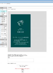 FireShot Pro Screen Capture #002 - 'themeishi' - www_themeishi_co_meishi_kanri_kanri_manager_php_menu=kojinset