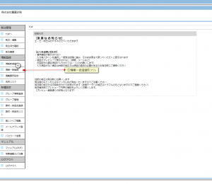 FireShot Pro Screen Capture #013 - 'themeishi' - www_themeishi_co_meishi_kanri_kanri_manager_php